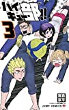 ハイキュー部!! コミック 1-3巻セット [コミック] 宮島京平