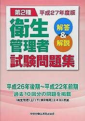 第2種 衛生管理者 試験問題集―解答&解説〈平成27年度版〉