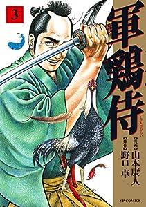 軍鶏侍 (3) (SPコミックス)