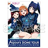 ラブライブ! サンシャイン!! Aqours DOME TOUR COMIC & ILLUSTRATION BOOK