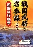 戦国武将と名参謀 逆転の行動学 (学研M文庫―知の法則シリーズ)