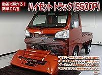 MKJP 自動車メンテナンスDVD ハイゼット トラック(S500P)Vol.1