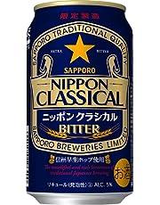 【新ジャンル】サッポロ ニッポン クラシカルビター 350ml×24本 [Parent]