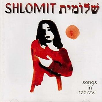 Shlomit - Songs in Hebrew (feat. Herwig Gradischnig, Achim Tang)