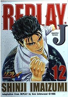 リプレイJ 12 (BUNCH COMICS)