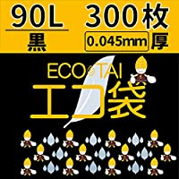 90L 黒ごみ袋【厚さ0.045mm】300枚入り【Bedwin Mart】