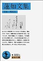 蓮如文集 (岩波文庫 青 322-1)