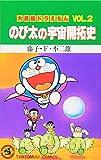 大長編ドラえもん (Vol.2) のび太の宇宙開拓史(てんとう虫コミックス)