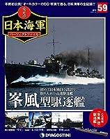 栄光の日本海軍パーフェクトファイル 59号 [分冊百科] (栄光の日本海軍 パーフェクトファイル)