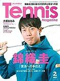 テニスマガジン 2021年 02 月号 特集:錦織圭 独占インタビュー / 多機能型フォアハンドのススメ 実践編