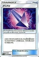 ポケモンカードゲーム サン&ムーン どくバリ / コレクション ムーン(PMSM1M)/シングルカード
