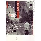 関東大震災の想像力: 災害と復興の視覚文化論
