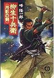 柳生十兵衛―月影の剣 (徳間文庫)