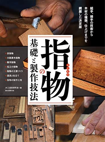 指物の基礎と製作技法: 組手、接手の技術から 木材の種類、仕上げまでを網羅した決定版 - 大工道具研究会