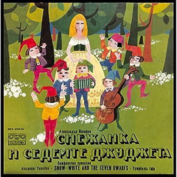 Снежанка и седемте джуджета (Симфонична приказка от Александър Йосифов)
