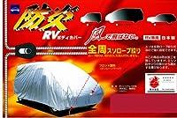 ケンレーン 防炎RV ボディーカバー シルバー 4SW RV車用 10-621