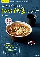 がんばらない10分夜食レシピ (楽LIFEシリーズ)