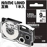 1個 9mm 白地黒文字 互換 カシオ ラベルライター ネームランド テープ XR-9WE CASIO テープカートリッジ ASprinte
