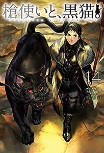 槍使いと、黒猫。 14巻 表紙画像