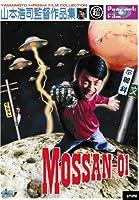 MOSSAN-01 (山本浩司監督作品集) [DVD]