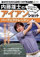 内藤雄士のアイアンショットパーフェクトレッスン―わかりやすくすぐ身につく (GAKKEN SPORTS MOOK パーゴルフ)