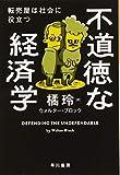 不道徳な経済学: 転売屋は社会に役立つ (ハヤカワ文庫NF)