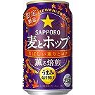 【新ジャンル/第3のビール】サッポロ 麦とホップ 薫る焙煎 [ 350ml×24本 ]