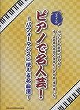 ピアノ・ソロ ピアノで名人芸!~パフォーマンスに使える名曲選~