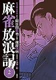 麻雀放浪記 風雲篇(2)