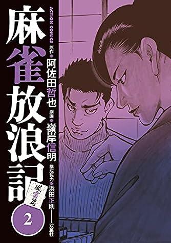 麻雀放浪記 風雲篇(2) (アクションコミックス)