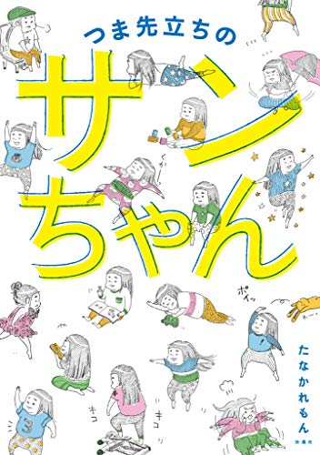 つま先立ちのサンちゃん (扶桑社BOOKS)