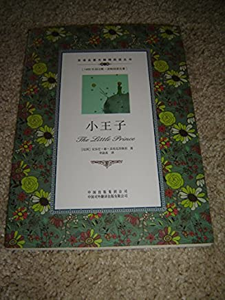 The Little Prince / Bilingual English - Chinese Edition 小王子 Classics Reading Books Series