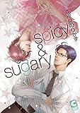 spicy&sugary (ショコラコミックス)