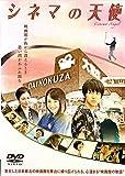 シネマの天使 レンタル [DVD] image