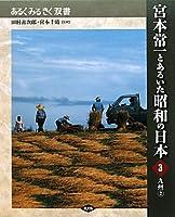 宮本常一とあるいた昭和の日本〈3〉九州〈2〉 (あるくみるきく双書)