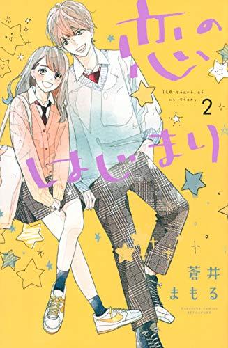 恋のはじまり(2) (講談社コミックス別冊フレンド)_0