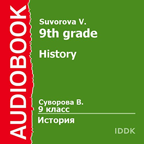 History for 9th Grade [Russian Edition] cover art