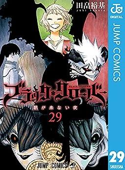 [田畠裕基]のブラッククローバー 29 (ジャンプコミックスDIGITAL)