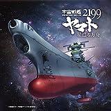 「宇宙戦艦ヤマト2199 星巡る方舟」主題歌 宇宙戦艦ヤマト2199/Great Harmony ~for yamato2199