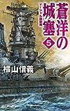 蒼洋の城塞5 マーシャル機動戦 (C★NOVELS)