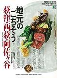 地元のごちそう 荻窪・西荻・阿佐ヶ谷 (エイムック 4050)