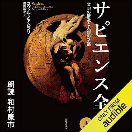 『サピエンス全史 上 文明の構造と人類の幸福』のカバーアート