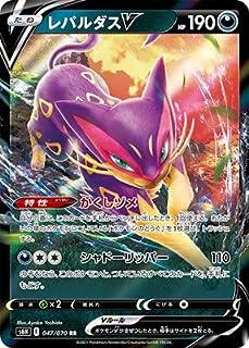 ポケモンカードゲーム PK-S6H-047 レパルダスV RR