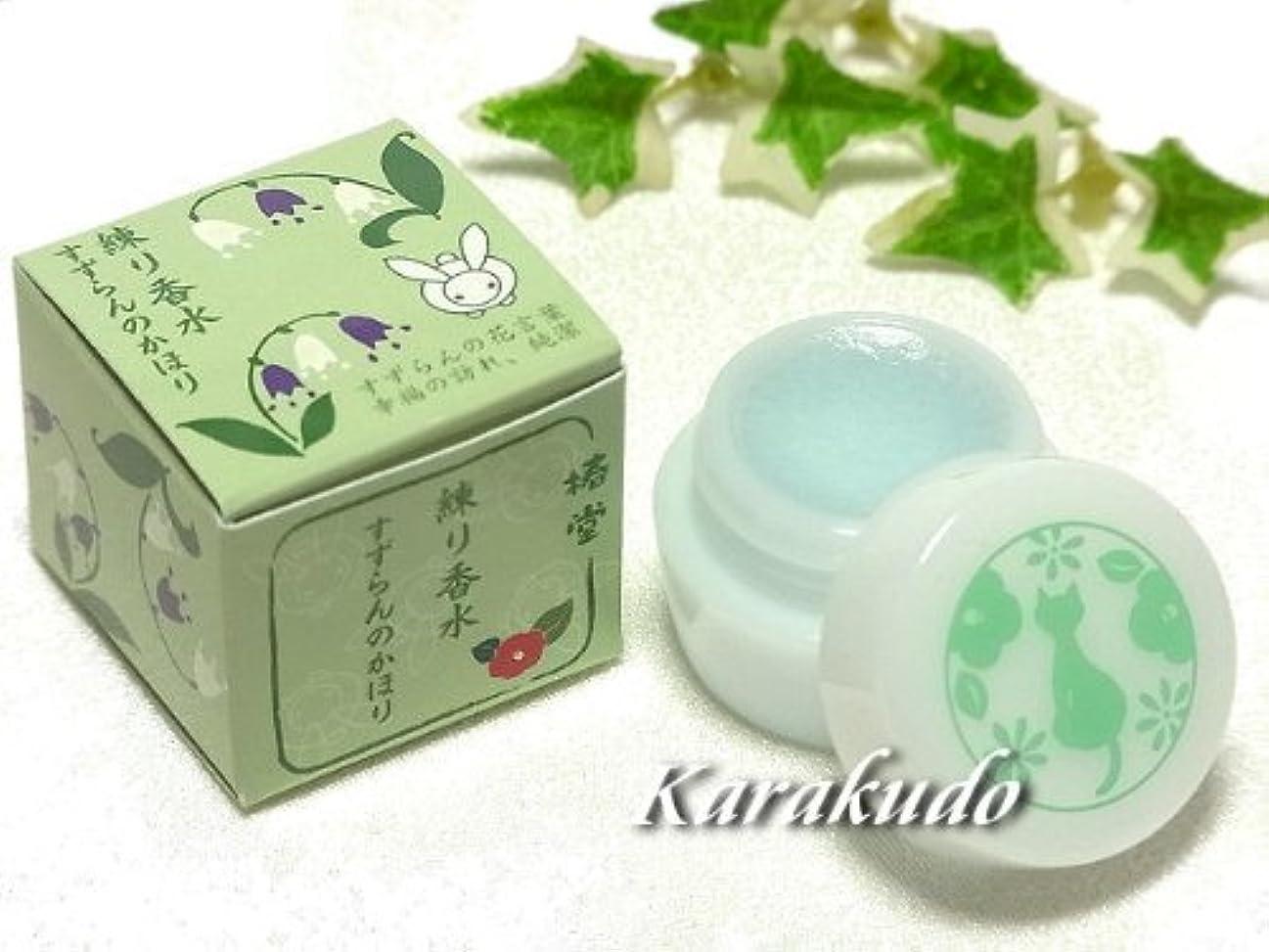 パイプラインクレデンシャル個人的な【京都くろちく】【プチ練り香水】椿堂 練り香水 すずらん