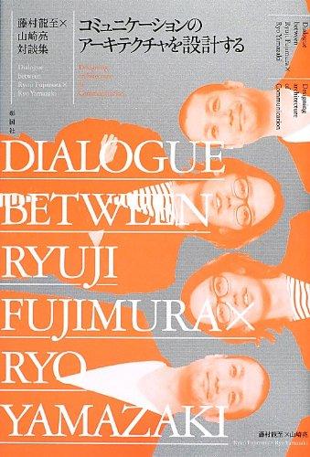 『コミュニケーションのアーキテクチャを設計する―藤村龍至×山崎亮対談集 (建築文化シナジー)』のトップ画像