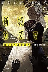 日本SFの臨界点 新城カズマ 月を買った御婦人 (ハヤカワ文庫 JA ハ 11-4)