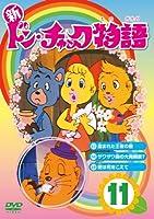 新 ドン・チャック物語11[DVD]