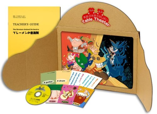 英語日本語紙芝居 テーブルシアターシリーズ 「ブレーメンの音楽隊」