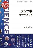フジツボ――魅惑の足まねき (岩波科学ライブラリー〈生きもの〉)