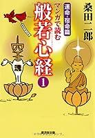 マンガで読む般若心経1  運命・宿命篇 (廣済堂ヒューマン文庫)